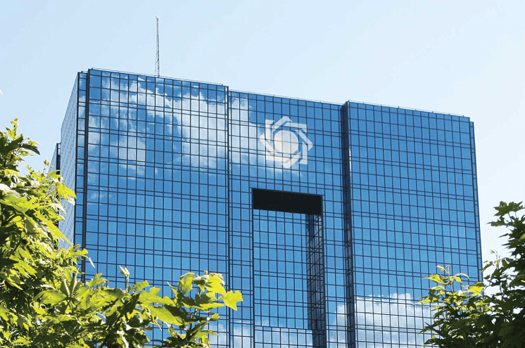 Iranian Reserve Bank in Tehran