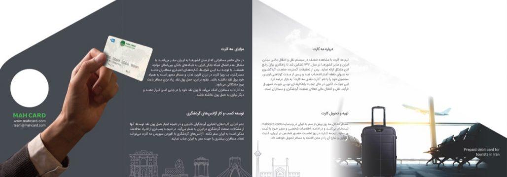 Mahcard-brochure-Feb2018-Farsi_pdf__1_page_