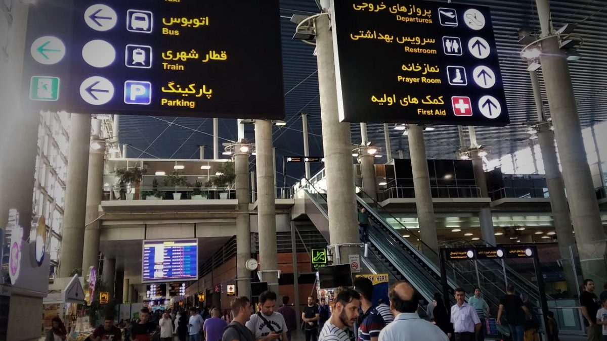 Imam Khomeini Airport; Four things to do for a smooth start of your Iran  adventure - Mah Card
